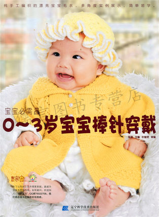 Cheap Baby Knitting Patterns Cardigan Find Baby Knitting Patterns