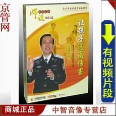 【正版带发票】王大伟《让孩子远离伤害》