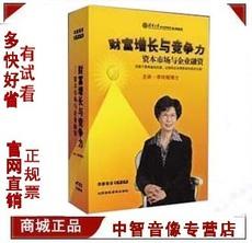 【正版带发票】财富增长与竞争力资本市场与企业融资李玲瑶6VCD