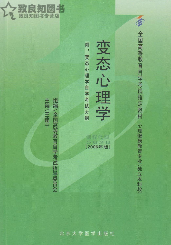 05626 5626 самоучка учебников аномальной психологии (наброски) подлинные пятно врожденный
