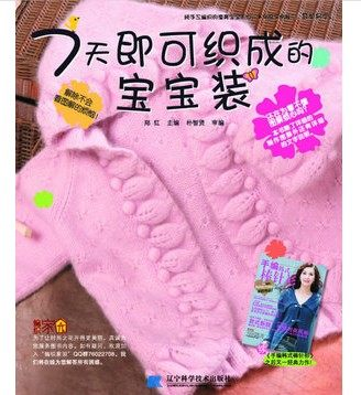 7 days can be woven into the baby equipment / child book hand-knit sweater / sweater knitting knitting books books books infant baby sweater knit sweater knit baby sweater knitting pattern books book