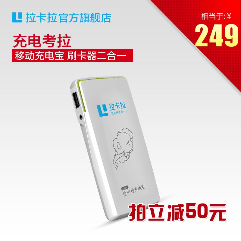 Мобильный платежный терминал Lacarra iPhone карточка читателя мобильных мощность зарядки сокровище функция пятно комбо пакет почта