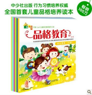 Cheap Character Education For Children Find Character Education For