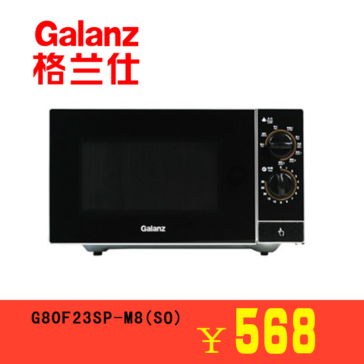 Аэрогриль Galanz  G80F23SP