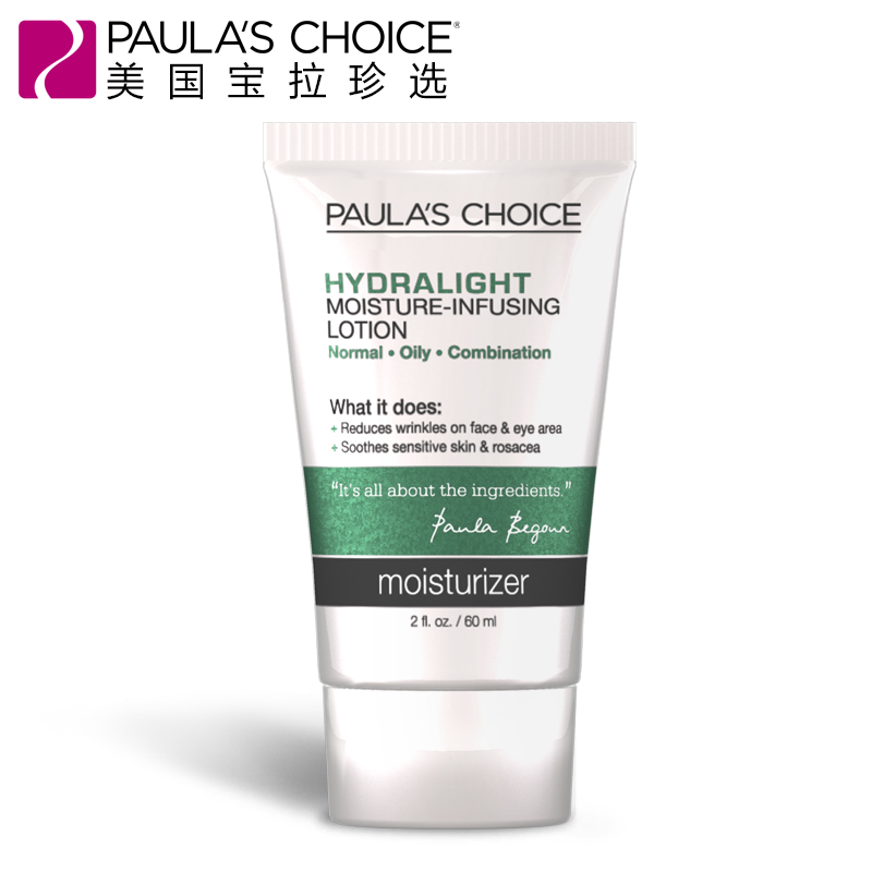 Paula's choice  60ml