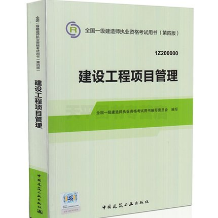 The whole shop full 99 [ 10] in 2014 minus a construction engineer materials 4th edition book a construction engineer examination materials to build the fourth edition of a 2014 construction project management division of genuine selling books Bo Library Network