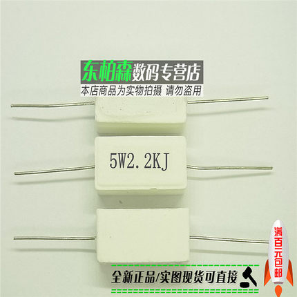 9.9 yuan shipping 5W 2.2KRJ 2.2K Europe 2.2KΩJ (10 rats) cement resistor whole serie
