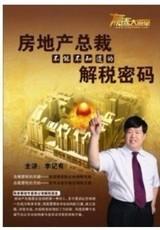 『正版包发票』房地产总裁不能不知道的解税密码 李记有 7DV...