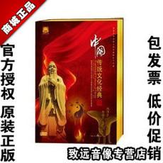 正版包发票 中国传统文化经典 国学系列 12CD
