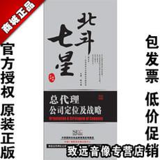『商城正版』总代理公司定位及战略(北斗七星系列) 祝文欣 8...