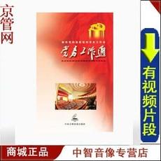 【正版带发票】党务工作通 中央文献出版 8VCD 视频 现货