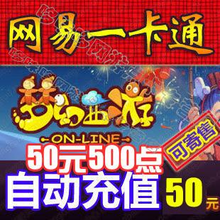 梦幻西游点卡500点梦幻西游2网易一卡通50元可选寄售★自动充值