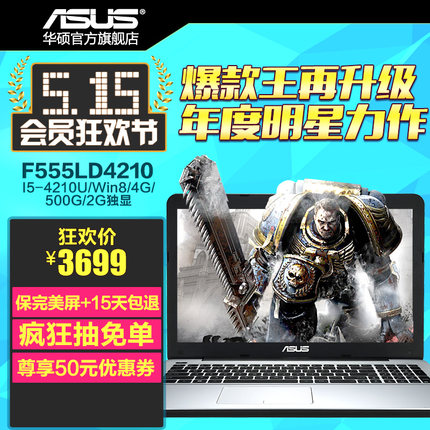 Asus华硕F555LD4210-554BSC52X10配置怎么样 网友点评