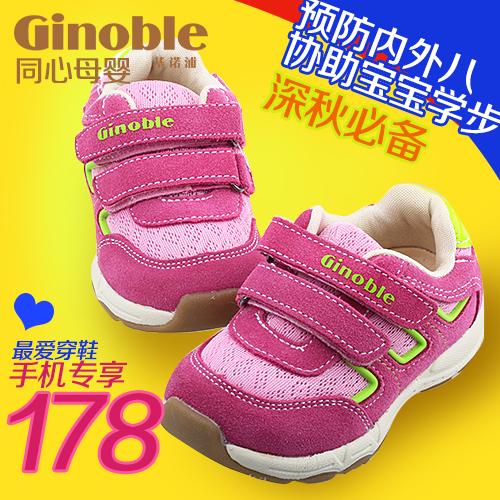 Детские ботинки с нескользящей подошвой Ginoble txg228 2014