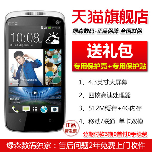 Мобильный телефон Пятно не нарушая 5088 смартфон HTC кожи Автопортрет артефакт одной карты четырехъядерный процессор двойного режима