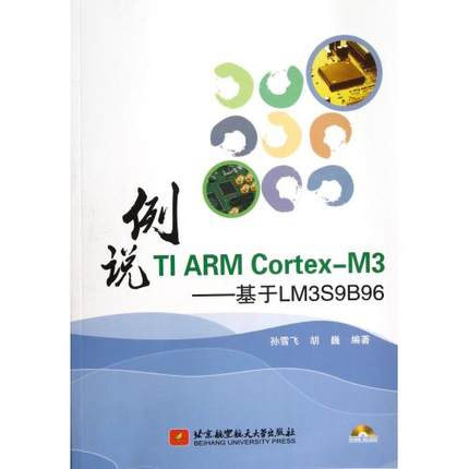 For instance TI ARM Cortex-M3-- LM3S9B96 with CD-ROM -based Sun Xuefei // Hu Wei Mall genuine books