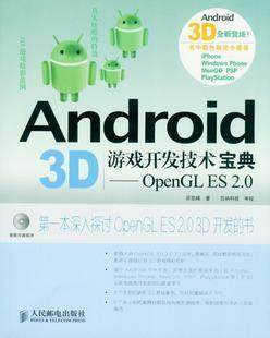 Buy Android 3D game development technology Collection : OpenGL ES