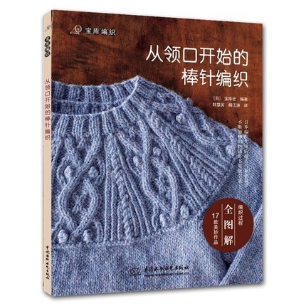 From the beginning of genuine collar knit knitting knitting knitting tutorial knitting and crochet knit sweater knitting books knitting techniques knitting books Daquan pattern books knitting wool knitting patterns