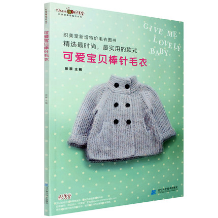 0573a782d Buy Genuine free shipping cute baby sweater knitting knitting books ...