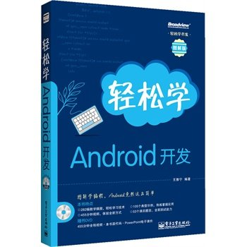 ( Genuine send bookmark 7247 ) : Easy to learn Android development: graphic version of the electronic Wangya Ning
