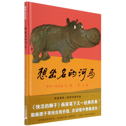 Genuine want to be famous hippo Po Po blue painted museum series 0-3-5-6 -year-old children's books picture books picture books children story books selling children's books baby books early childhood cognitive enlightenment bestselling picture books