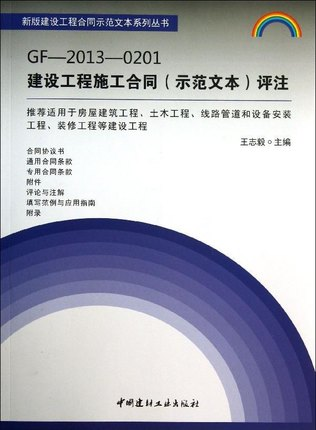 GF-2013-0201 Construction Contract ( model text ) commentary genuine selling books