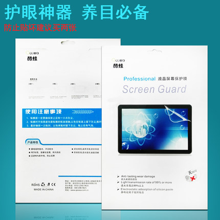 Samsung NP530U3C-A0ACN 13.3 inch special anti-reflective matte screen protection film