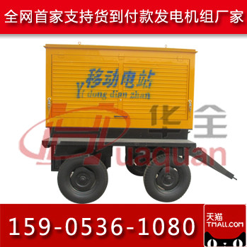 Shandong Weifang mobile power station generator 100kw diesel generator sets all copper Huaquan authentic guaranteed