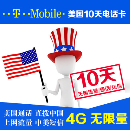 US mobile phone prepaid card 10 days TMobile SIM card SMS Sino unlimited internet calls