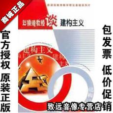 『正版』新课程教育教学理论基础系列片—刘...