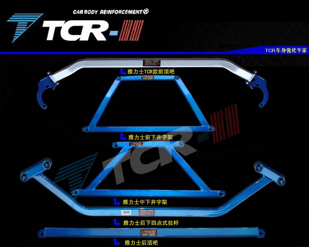 защитные аксессуары TCR автомобильной тела в укреплении Toyota Yaris Yaris баланс бар 5 шт набор крепежа алюминиево магниевый сплав