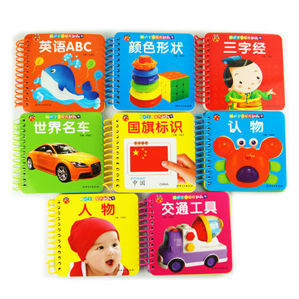 Beetle 0-3 years is not bad tear early childhood book series total of eight second baby early childhood literacy recognize objects card / smart baby early childhood books baby books looking genuine free shipping