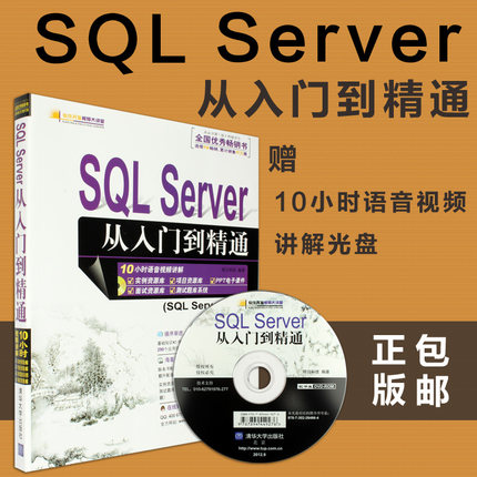 Free shipping Genuine SQL Server from entry to the master video tutorial presented sql server 2008 CD -selling entry- relational database management system database infrastructure textbook classic computer books Collection