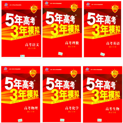 2015 A version of the 3-year 5-year simulation entrance / five- year simulation entrance entrance processing language + number + English + Physics + Chemistry + biological science a full six Zhejiang song dedicated line 53 high school entrance