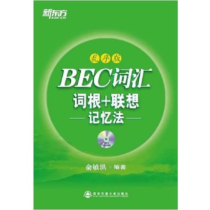 Free shipping New Oriental Shuffle version BEC vocabulary root + Associative Memory Mr Yu BEC BEC primary vocabulary test vocabulary words BEC BEC Intermediate Advanced English vocabulary triple word books