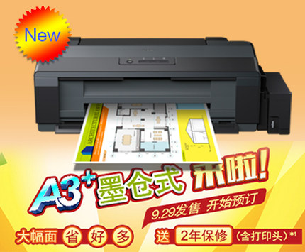 Buy Epson EPSON L1300 color inkjet photo even for high-speed
