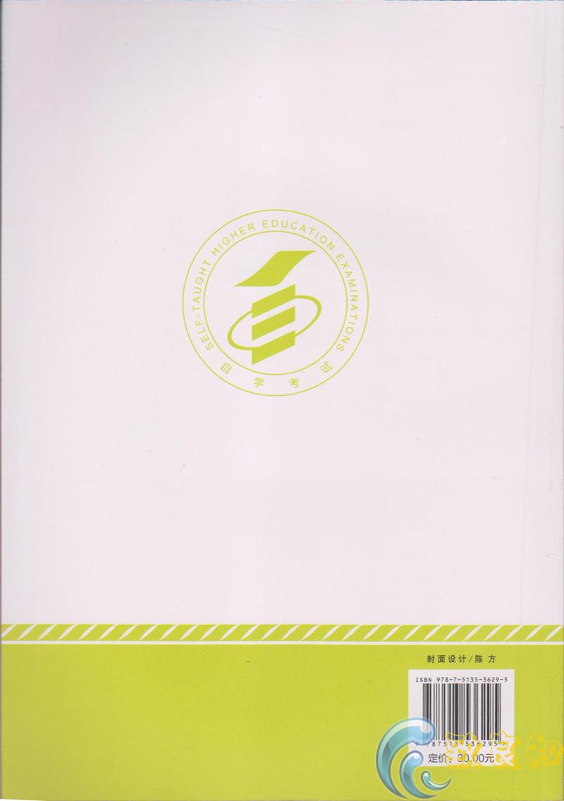 自考教材 00853 广告学(二) 附考试大纲 2013新版