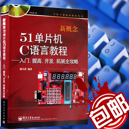 Buy Genuine books 51 microcontroller C language programming