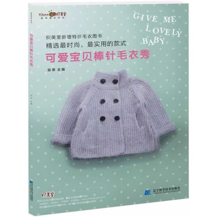 Knitting Pattern Books For Toddlers : Buy Genuine free shipping Little Prince Korean textile ...
