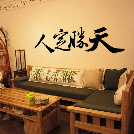 Cheap Wall Stickers Inspirational, find Wall Stickers Inspirational ...