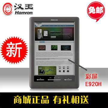 Hanwang Hanwang electronic paper book e920H ink color touch -screen e-book reader wifi9.7 inch genuine