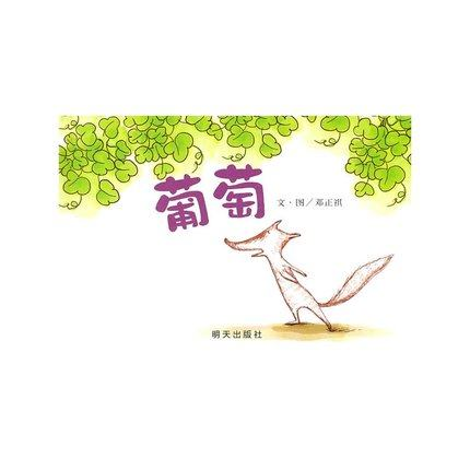 [ Xinyi World Featured picture book ] grape / Xinyi hardcover picture book award series story books children read a total of 0-3-6 year old baby picture books children's books and young children early childhood books storybook enlightenment